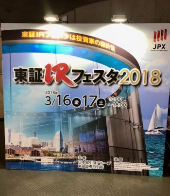 東証IRフェスタ_2018