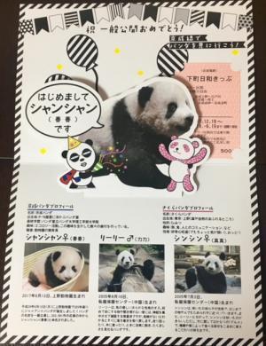 京成電鉄_2018