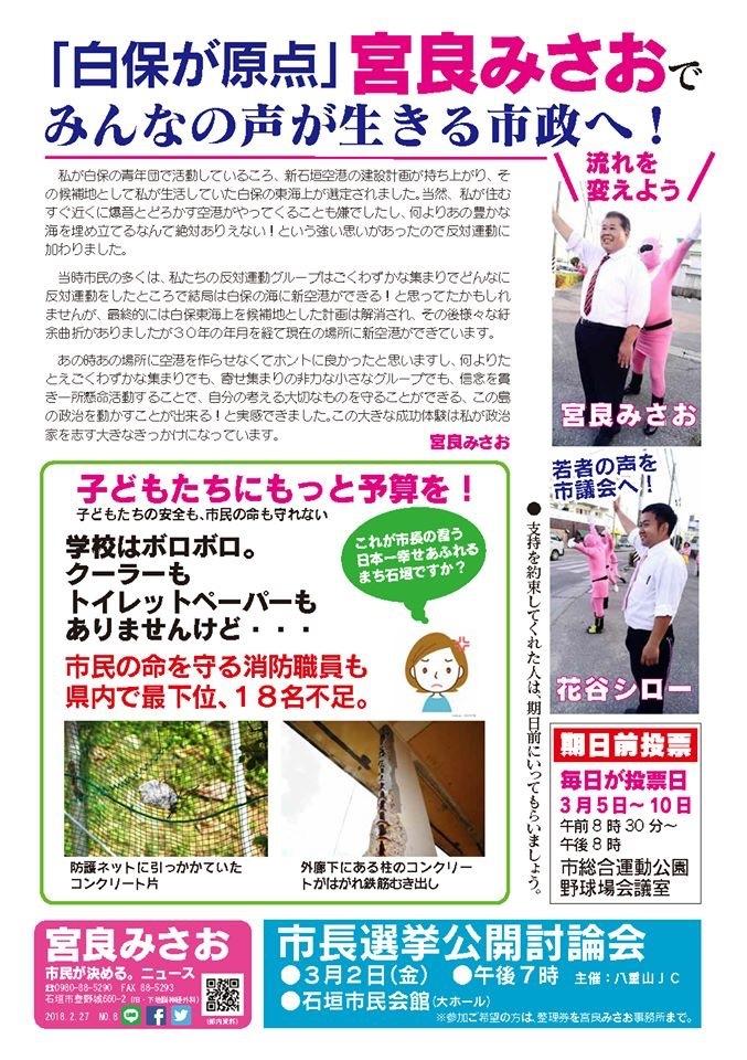 宮良みさおニュース8