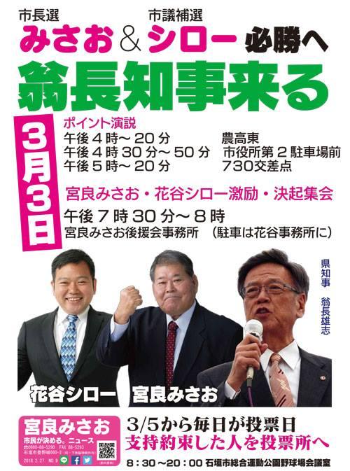 みさおニュース11