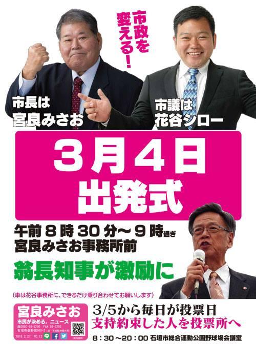 みさおニュース12