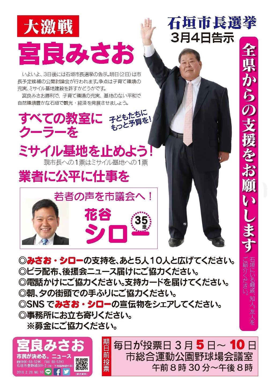 宮良みさおニュース10