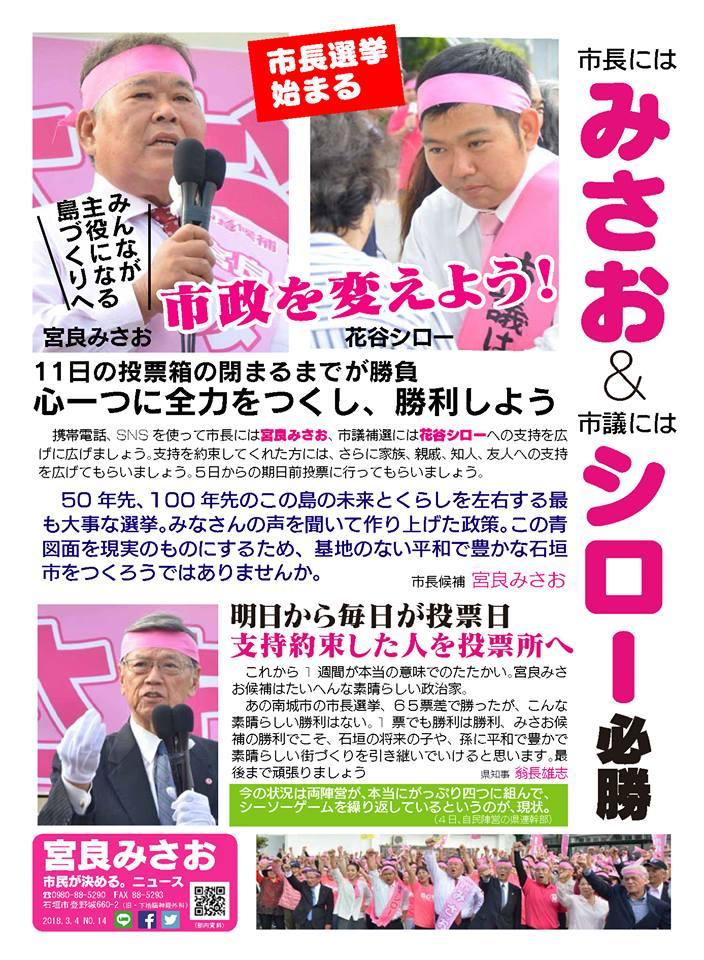宮良みさおニュース14号