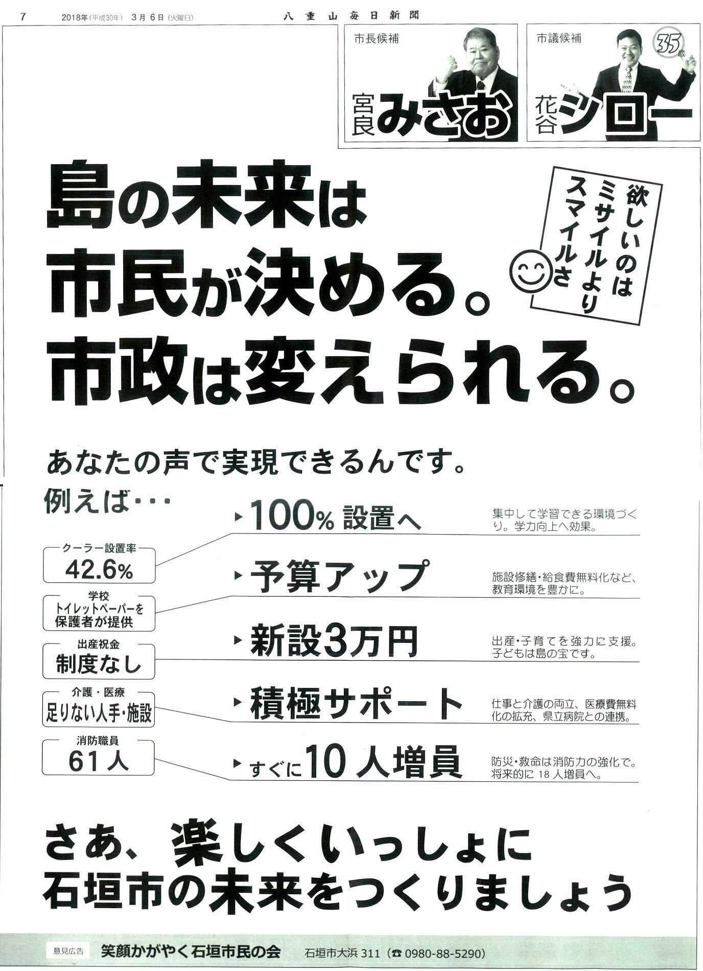 yae2018 0306koukoku