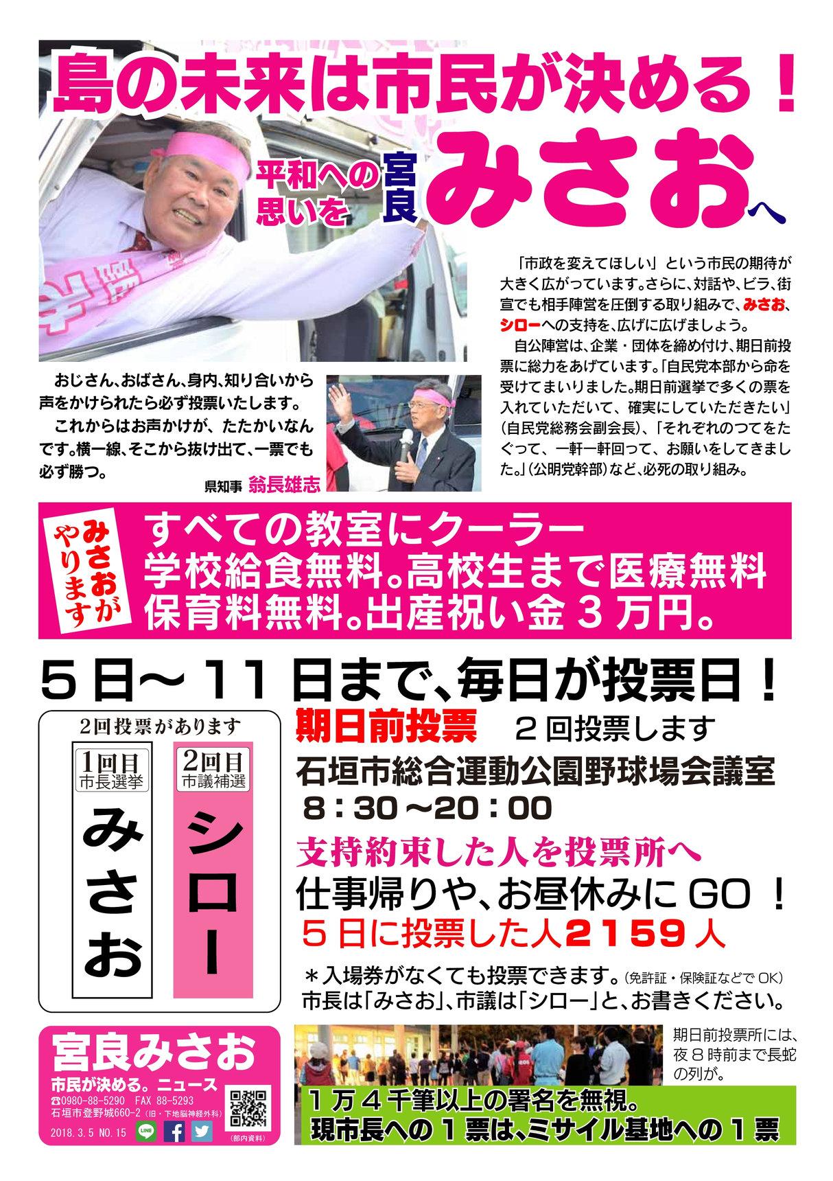 宮良みさおニュース15号