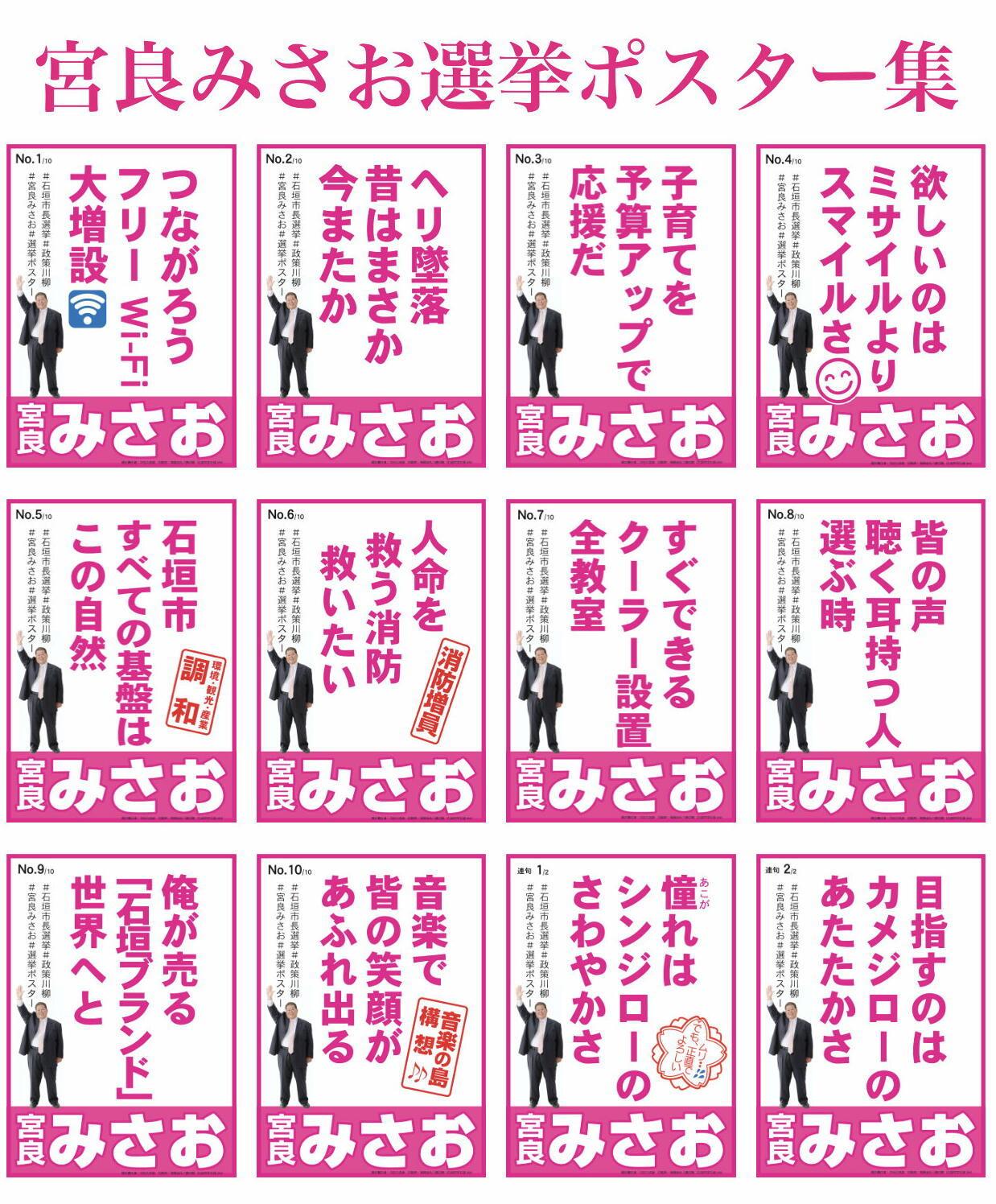 宮良みさお選挙ポスター12種
