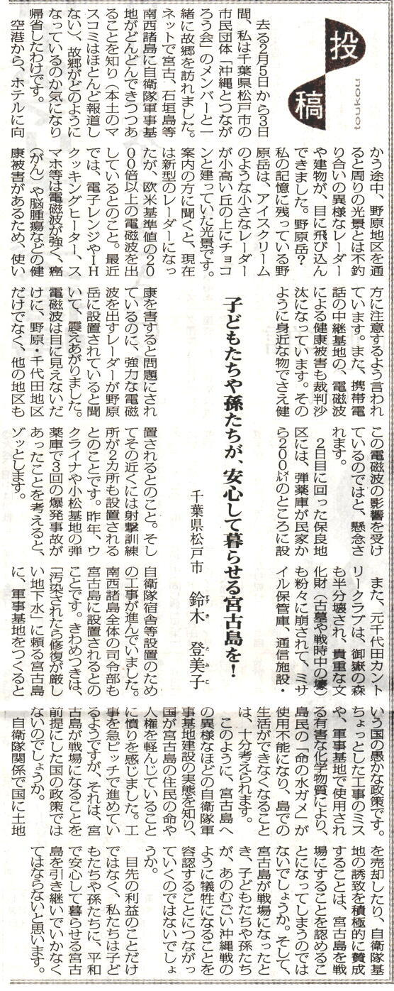 miyakomainichi2018 03105