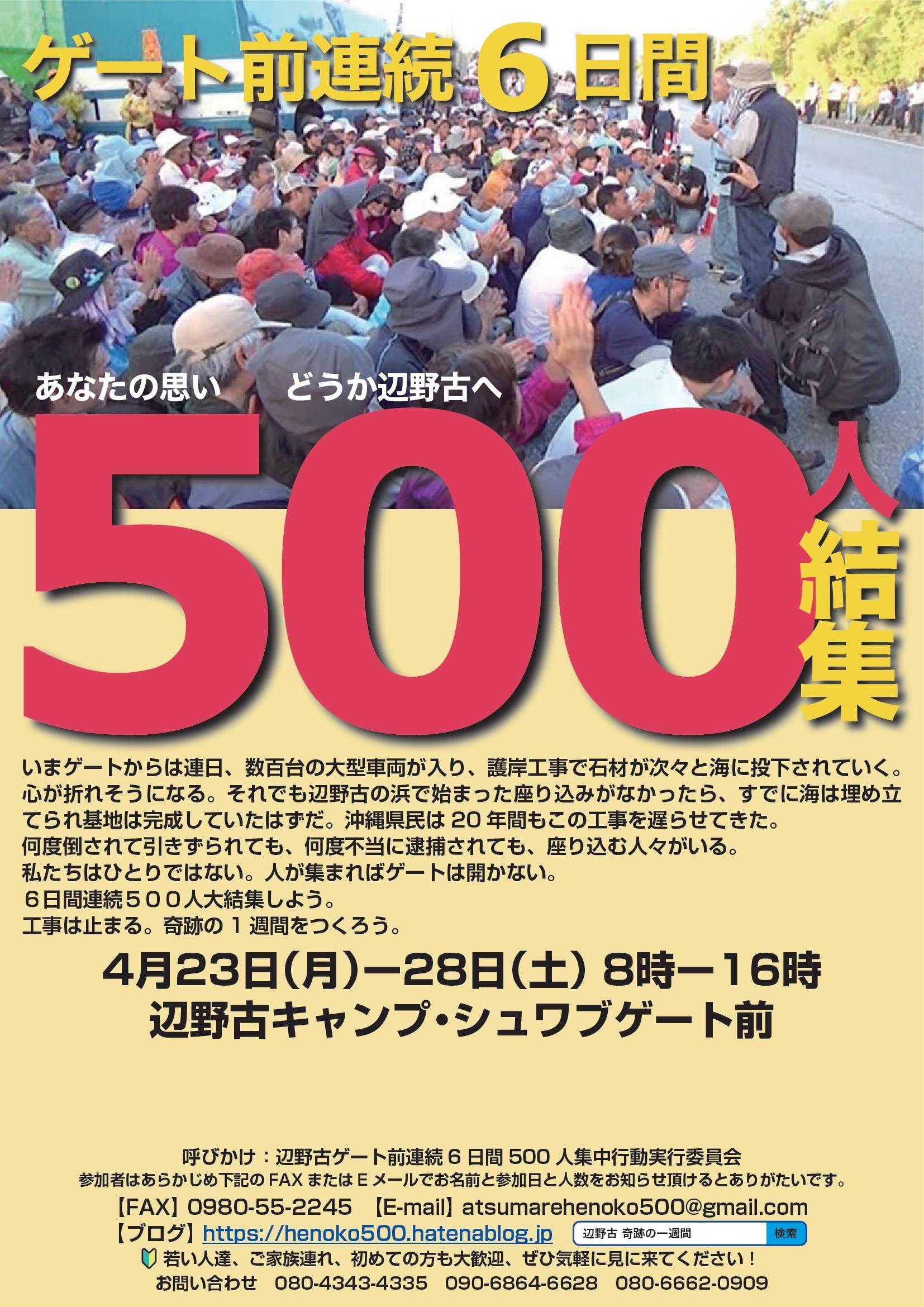 4・23~28 500人結集