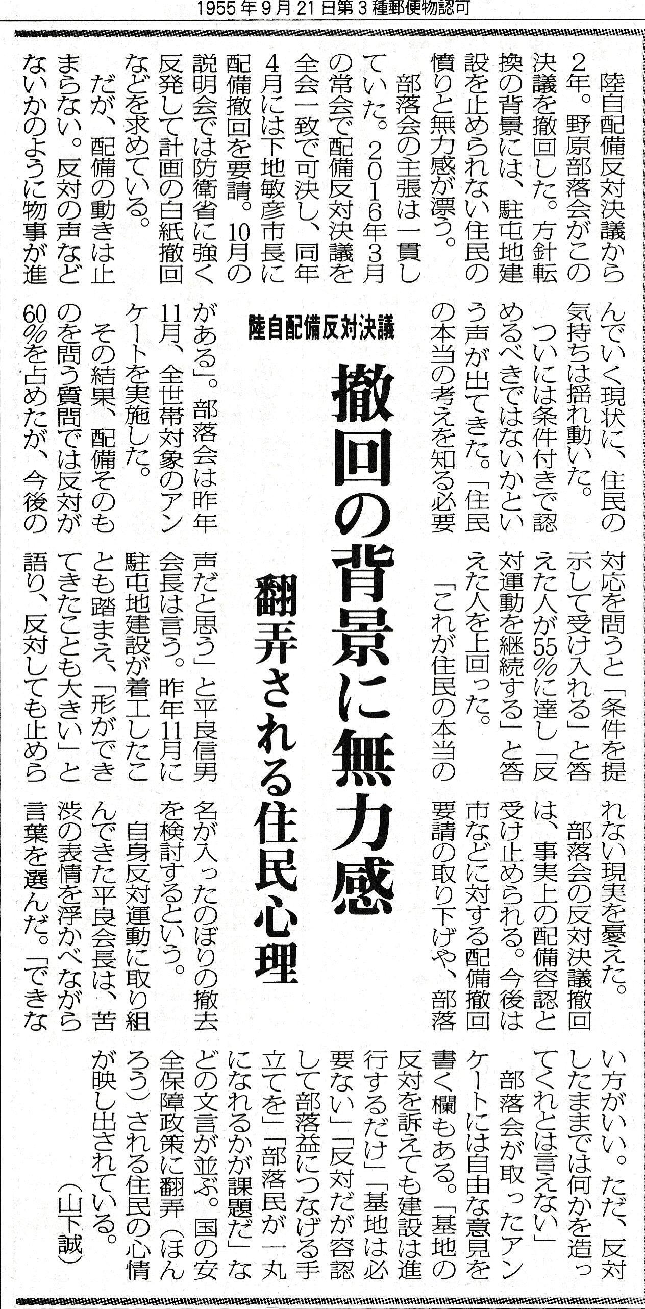 miyakomainichi2018 04012