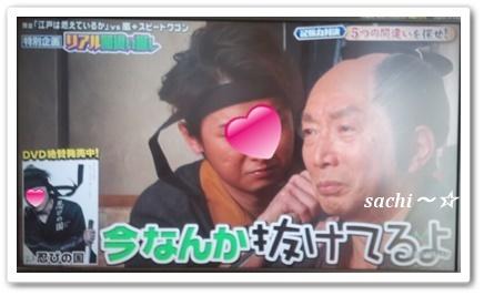 VS嵐6☆