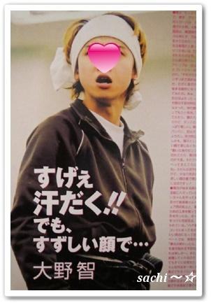 『Myojo 2003年6月号』1☆