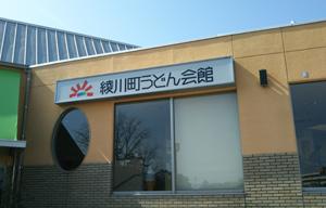 18道の駅滝宮1
