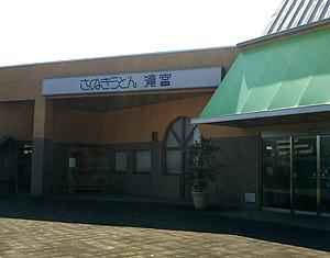 18道の駅滝宮2