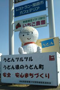 18道の駅滝宮3