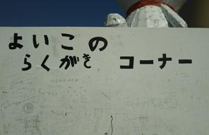 18道の駅滝宮4