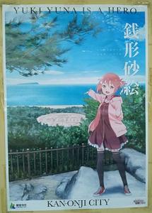 観音寺市ポスター2