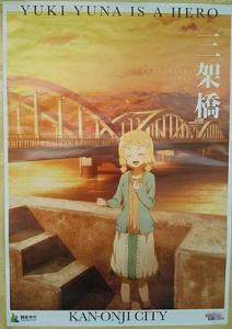 観音寺市ポスター4