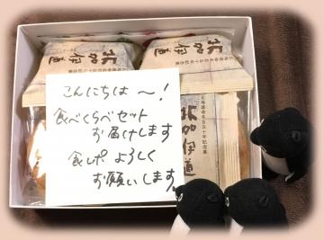 20180316-消防犬ぶん公さんより (2)-加工