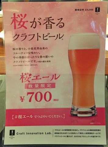 20180320-桜ビール メニュー(フラムドール)