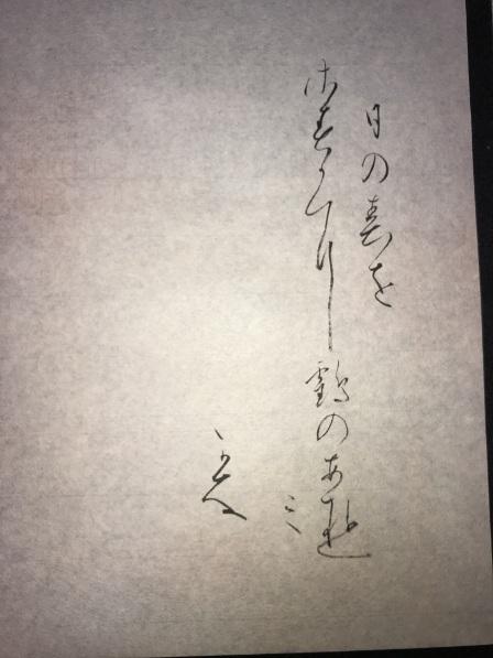 教室_201801_半紙仮名