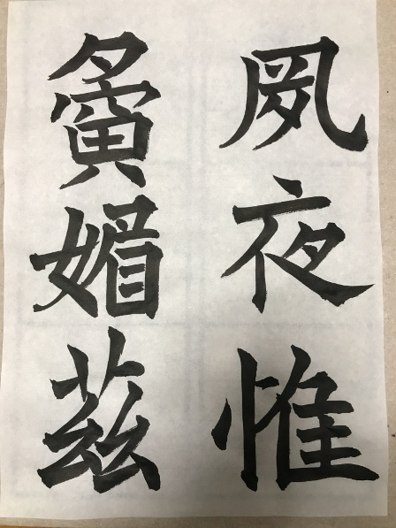 教室_201801_半紙漢字