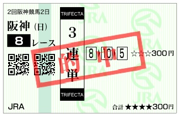 【的中馬券】300325阪神8R(長生式馬券スタイル)
