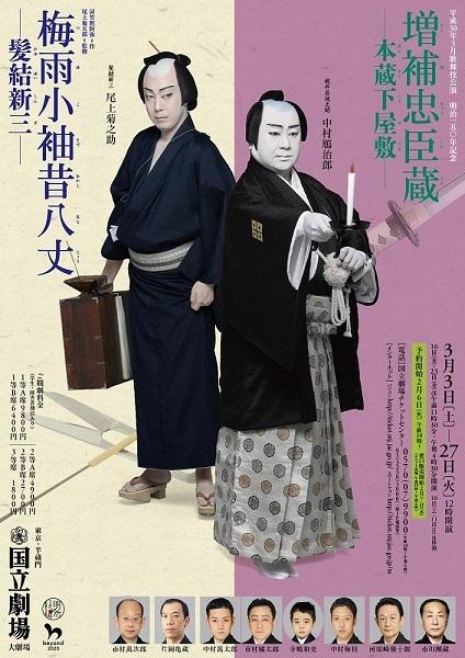H30-3HonShimo-shinza-omote.jpg