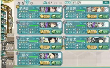 E-6ゲージ1本目 志摩艦隊編成