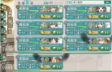 E-6ゲージ二本目 栗田艦隊編成2