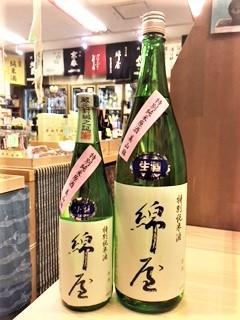 20180211綿屋新酒