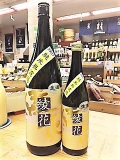 20180224彩花新酒