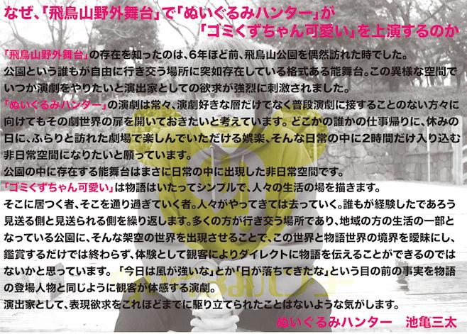 gomikuzu_cfsanta-2.jpg