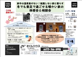 体感相談イベントチラシ3月ブログ.jpg