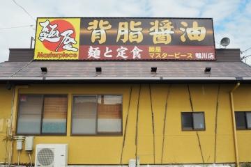 H30031009麺屋MASTERPEACE
