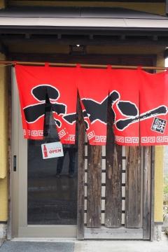 H30031011麺屋MASTERPEACE