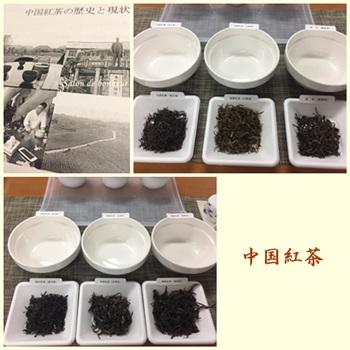 中国紅茶セミナー