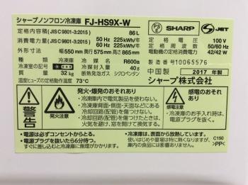 SHARPのノンフロン冷凍庫。FJ-HS9X-W