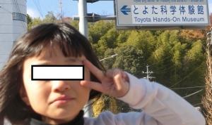 豊田科学2