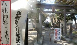 八柱神社公園1