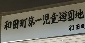 和田遊園地1