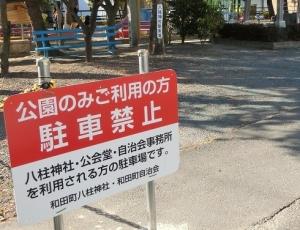 和田遊園地4