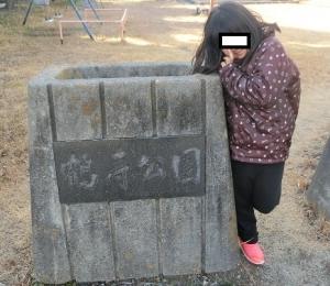 鶴寿公園1