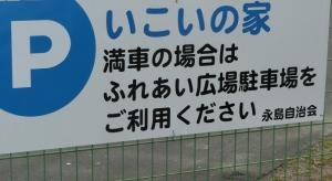 永島公園1-1