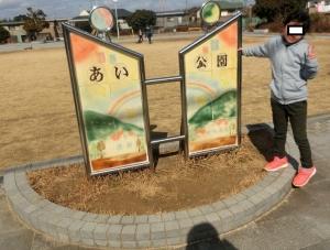 あい公園4