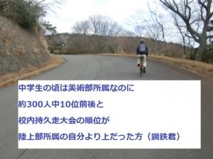 サイクル初回26