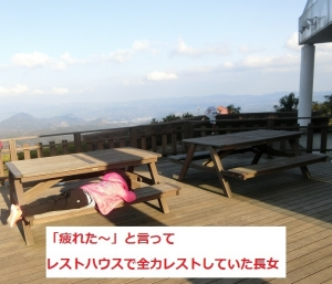 だるま山5