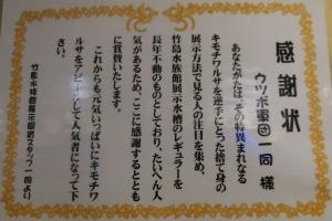 竹島2018年2月-6