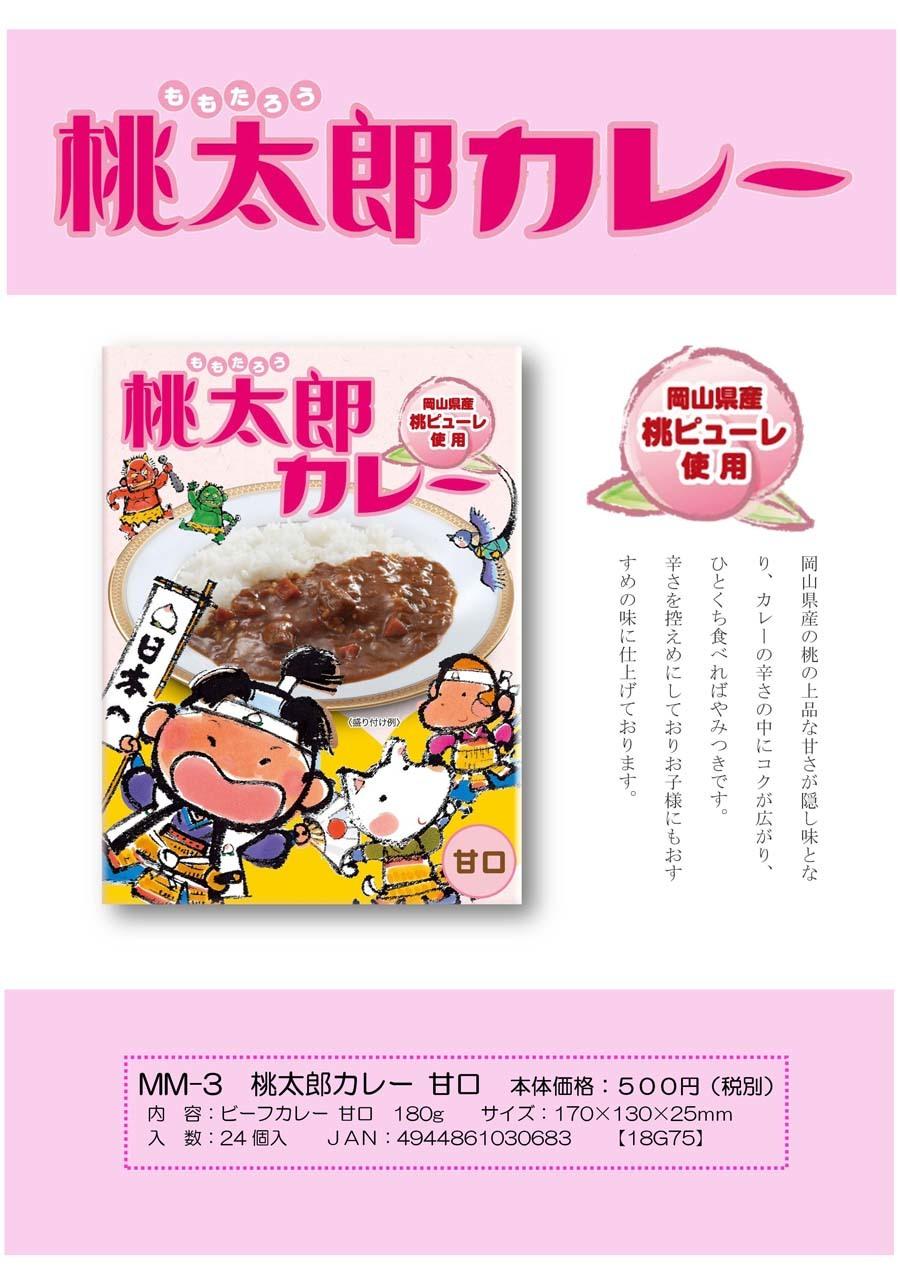 桃太郎カレー甘口画像A