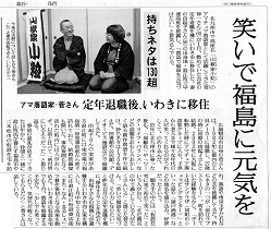 180218読売新聞-2
