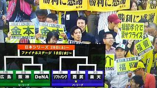 20171014CS阪神(その6)